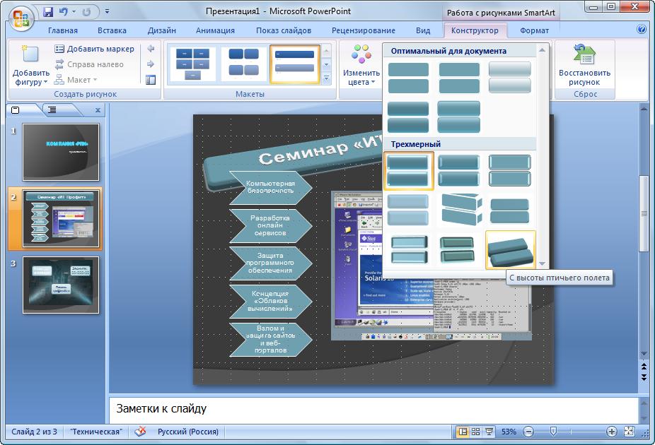 как сделать презентацию в powerpoint 2007.