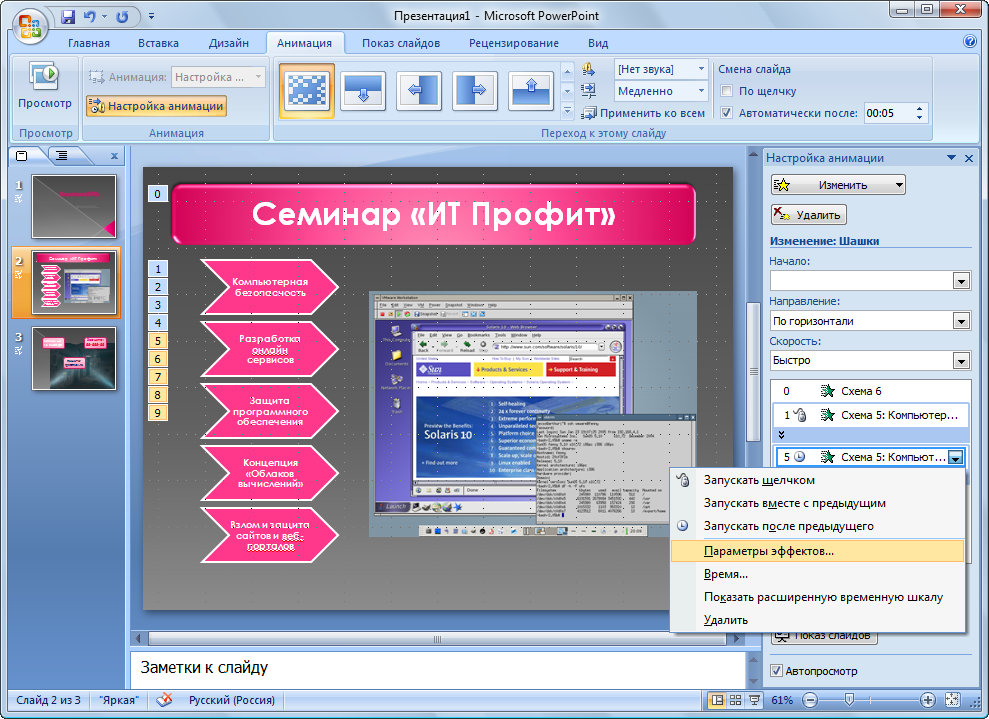 Например, для рисунков SmartArt можно задать появление блоков с текстом один за другим.