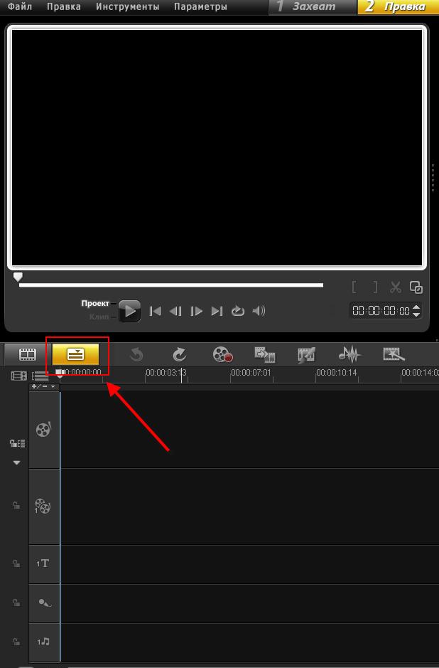 Corel VideoStudio Pro X3 уроки 10.png