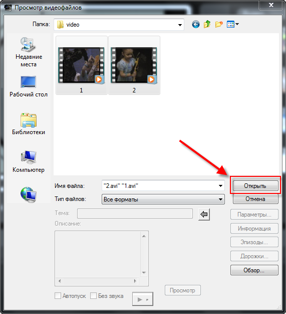 Corel VideoStudio Pro X3 уроки 3.png
