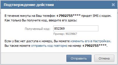Как зарегистрироваться в контакте 2.png