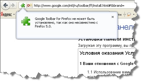 http://www.yachaynik.ru/images/stories/0internet2/googletoolbar_firefox_5/google_ttolba_firefox_5_html_572d342c.png
