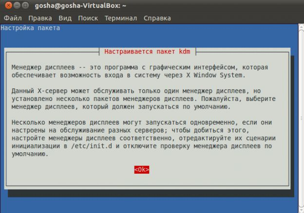 Установка KDE в UBUNTU 8.png