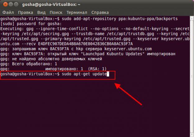 Установка KDE в UBUNTU 4.png