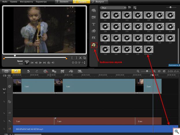 Corel VideoStudio Pro X3 уроки 23.png