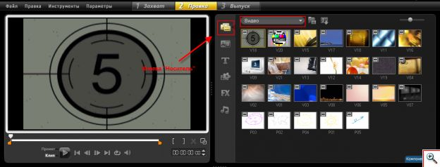 Corel VideoStudio Pro X3 уроки 1.png