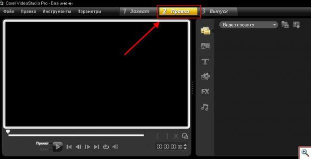 Corel VideoStudio Pro X3 уроки 0.png