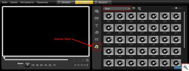 Corel VideoStudio Pro X3 уроки 6.png