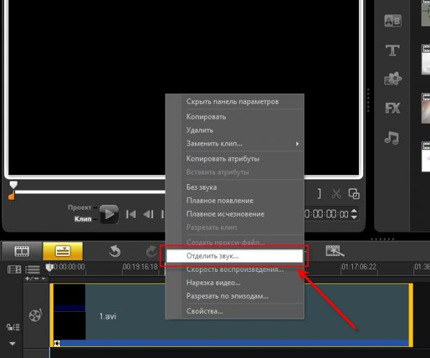 Corel VideoStudio Pro X3 уроки 15.png