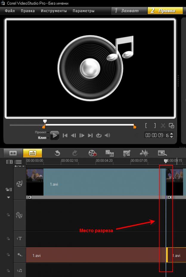 Corel VideoStudio Pro X3 уроки 18.png