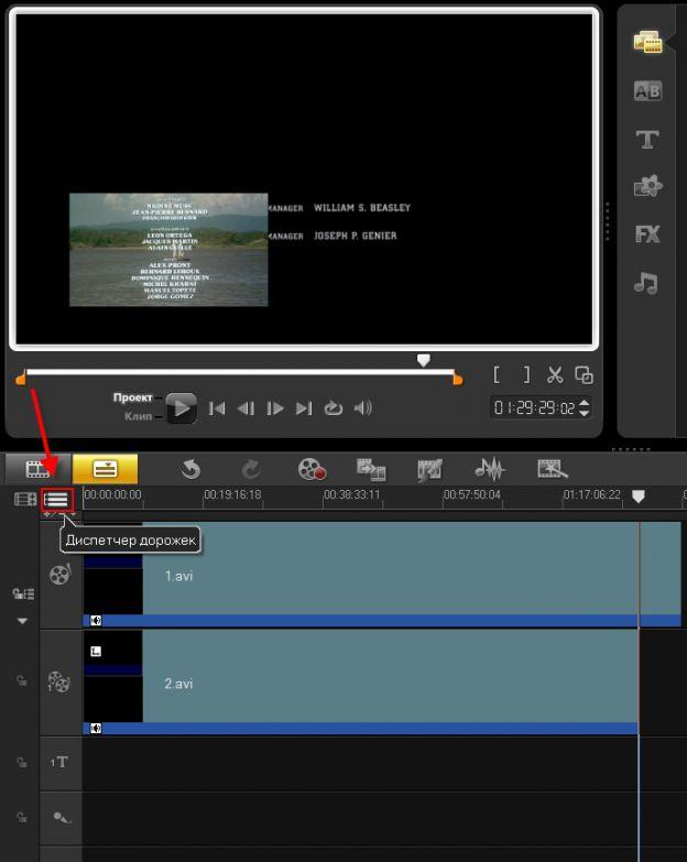 Corel VideoStudio Pro X3 уроки 12.png