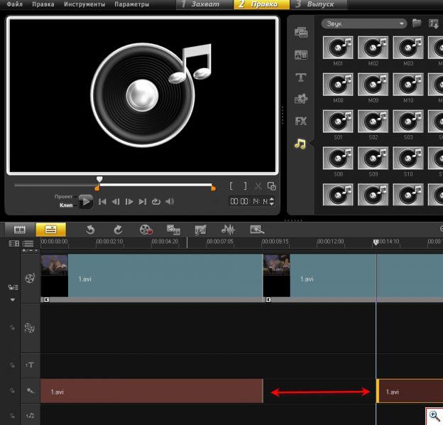 Corel VideoStudio Pro X3 уроки 19.png
