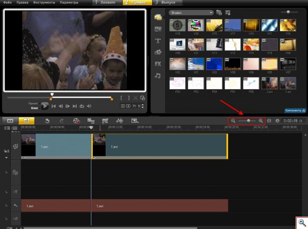 Corel VideoStudio Pro X3 уроки 21.png