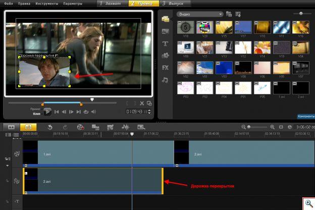Corel VideoStudio Pro X3 уроки 11.png